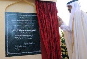 Qatari Emir inaugurates 'Imam Muhammad Ibn Abdul Wahhab' Mosque in Doha, vows to spread 'teachings of Islam in whole world'.